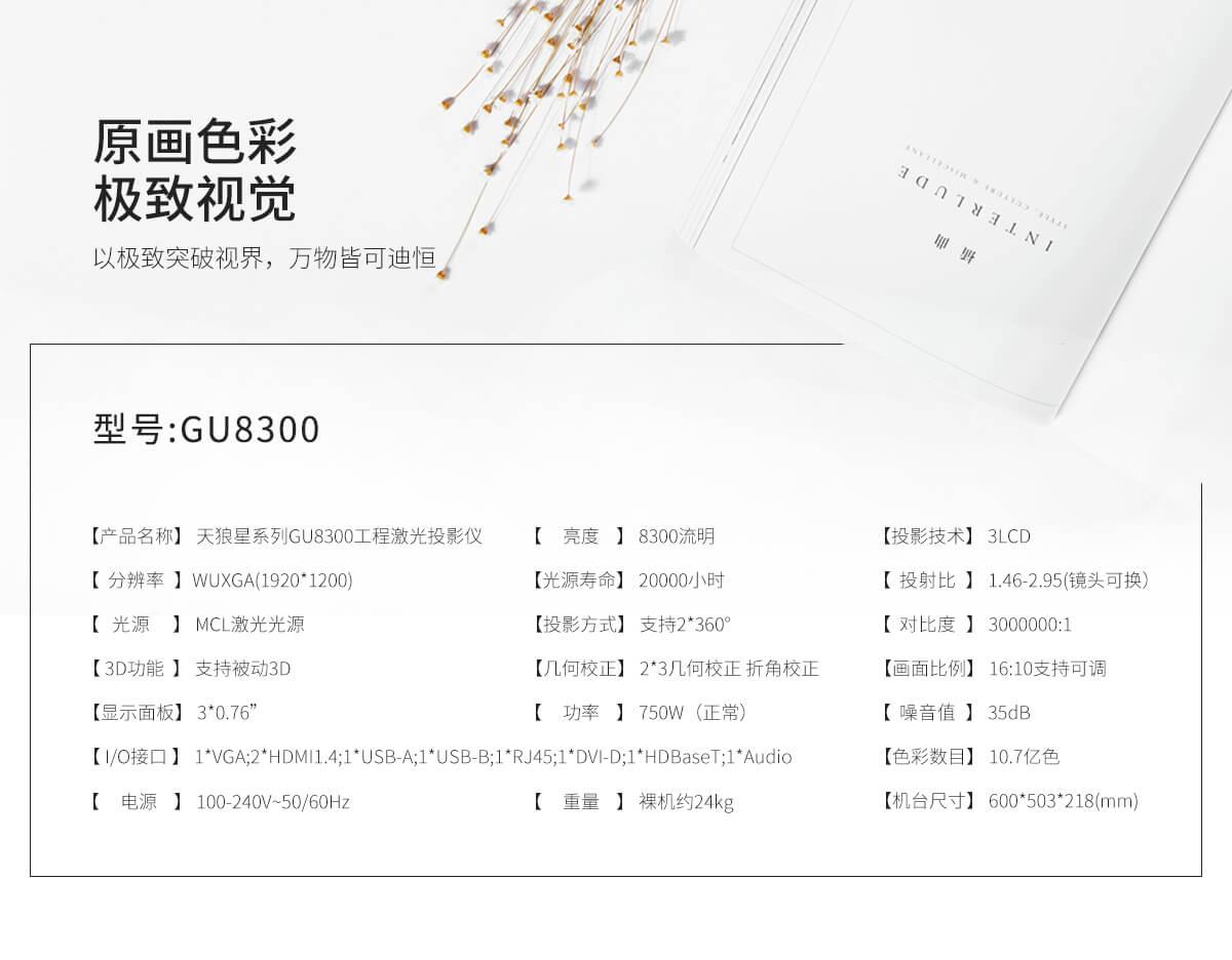 GU8300.jpg